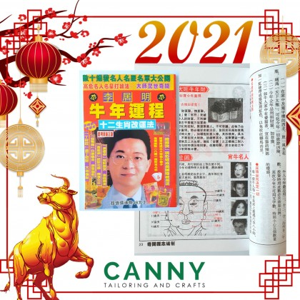 2021 CNY Special Luck Book / 宋韶光,麥玲玲 运程书 牛年 2021 (3本) (3 Book Package)