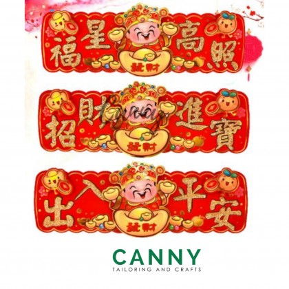 [CNY 2021 NEW PATTERN] CNY BANNER CARD FORTUNE GOD / 财神爷 对联卡 门横 (1 PCS)